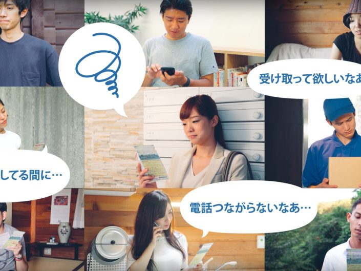 再配達ゼロアプリ「ウケトル」解説動画